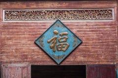 Anhui Yi Xian Hongcun Chengzhi Church Fotografering för Bildbyråer