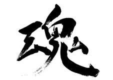 Anima spazzolata di kanji Fotografia Stock
