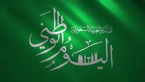 Animated Arabic calligraphy on a green background Translation: Saudi Arabia national day. stock footage