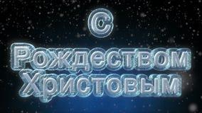 Animation de bouclage des textes du Joyeux Noël 3D dans la langue russe illustration de vecteur
