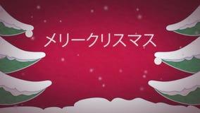 Animazione della cartolina di Natale stock footage