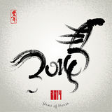 2014 : Année chinoise de vecteur de cheval, année lunaire asiatique illustration stock
