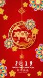 Année chinoise heureuse 2019, année de bannière nouvelle du porc an neuf lunaire Bonne année moyenne de caractères chinois illustration de vecteur