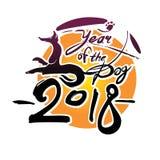 Année du chien 2018 illustration libre de droits