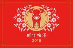 2019, année du porc, design de carte chinois de salutation du ` s de nouvelle année illustration libre de droits