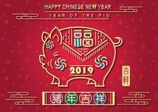 2019 années chinoises de nouvelle année de la bénédiction de porc illustration libre de droits