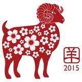 2015 anni della siluetta della capra con il modello di fiore Fotografia Stock Libera da Diritti