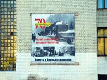 70 anni di anniversario del blocco di Leningrado Fotografia Stock