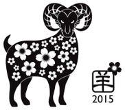 2015 anni di Ram Black Silhouette Immagini Stock
