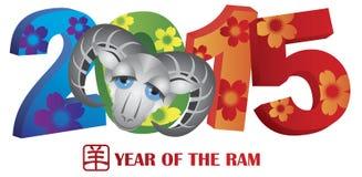 2015 anni di Ram Colorful Numerals illustrazione vettoriale