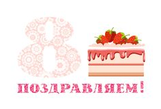 Anniversary greetings, 8 years old, strawberry cake, Russian, white, pink, vector. Congratulations on the anniversary. Big strawberry cake and the number 8 on a Vector Illustration