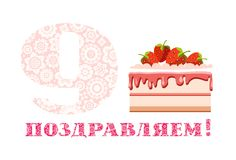 Anniversary greetings, 9 years old, strawberry cake, Russian, white, pink, vector. Congratulations on the anniversary. Big strawberry cake and number 9 on white Stock Illustration
