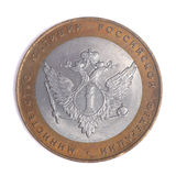 Anniversary Russian Rouble. Stock Image