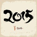2015: Anno cinese del Ram, anno lunare asiatico di vettore royalty illustrazione gratis