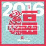 2016: Anno cinese della scimmia, anno lunare asiatico di vettore Fotografia Stock