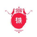Anno cinese di calligrafia della scimmia Fotografie Stock Libere da Diritti