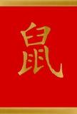 Anno cinese di Horoscope del ratto Fotografia Stock Libera da Diritti