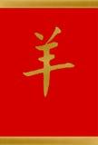 Anno cinese di Horoscope delle pecore fotografia stock