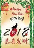 Anno cinese felice del cane 2018! - cartolina d'auguri d'annata per la stampa Immagini Stock Libere da Diritti
