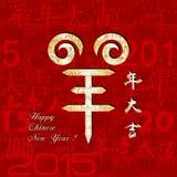 Anno di fondo cinese del nuovo anno della capra Immagine Stock Libera da Diritti