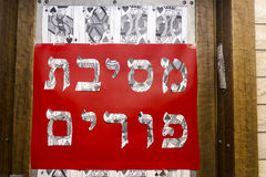 Announcement on the door of the house `Purim party` c playing cards Diamonds and Spades Royalty Free Stock Photo