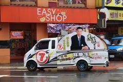 Annunci di elezione di Taiwan fotografia stock