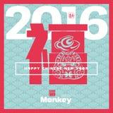 2016: Ano chinês do macaco, ano lunar asiático do vetor Imagem de Stock Royalty Free
