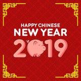 Ano chinês feliz ilustração royalty free