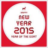 Ano do Goat14 Imagens de Stock Royalty Free
