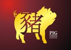 Ano do porco - ano novo chinês 2019 Fotografia de Stock Royalty Free