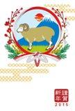 Ano japonês do projeto dos carneiros Foto de Stock Royalty Free