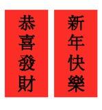 Ano novo chinês 2 Imagem de Stock