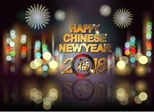 Ano novo chinês abstrato 2018 com fraseio do chinês tradicional, fotografia de stock