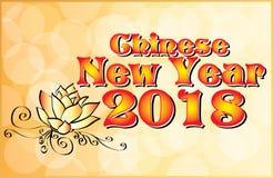 Ano novo chinês 2018 anos da bandeira do cão ilustração do vetor