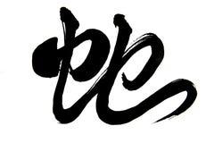 Ano novo chinês 2013, caligrafia Imagens de Stock