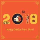 Ano novo chinês do logotipo do cão Imagem de Stock Royalty Free