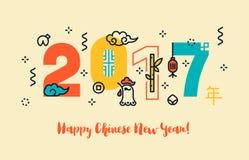 Ano novo chinês e bandeira Foto de Stock