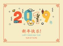 Ano novo chinês feliz 2019 Foto de Stock
