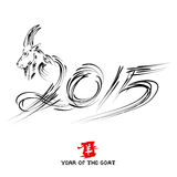 Ano novo chinês feliz, 2015 ilustração royalty free