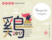 Ano novo chinês feliz 2017! ilustração stock