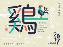 Ano novo chinês feliz 2017! ilustração do vetor