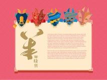 Ano novo chinês feliz, ano de cabra (tradução) ilustração do vetor