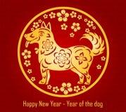 Ano novo chinês feliz 2018 anos do cão ano novo lunar Fotografia de Stock