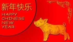 Ano novo chinês feliz 2019, ano da arte do porco e técnica da pintura ilustração stock
