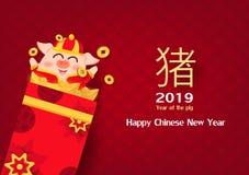 Ano novo chinês feliz, 2019, ano do porco, porco que dá o dinheiro e o ouro, cumprimentando o fundo do cartão do convite, sazonal ilustração stock