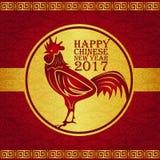 Ano novo chinês feliz 2017 o ano de galinha Fotos de Stock Royalty Free