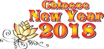 Ano novo chinês Lotus Logo Banner 2018 ilustração stock