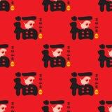 Ano novo chinês sem emenda Comemore o ano de porco ilustração stock