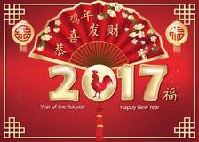 Ano novo do chinês 2017 do cartão do galo, Fotografia de Stock Royalty Free