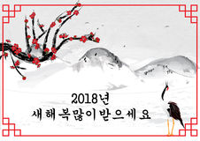 Ano novo feliz 2018 - cartão coreano Imagem de Stock Royalty Free